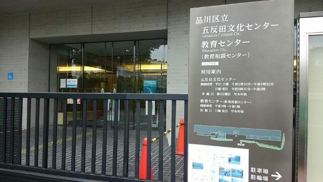 五反田文化センター入口.jpg