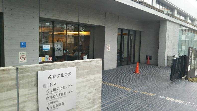 五反田文化センター.JPG