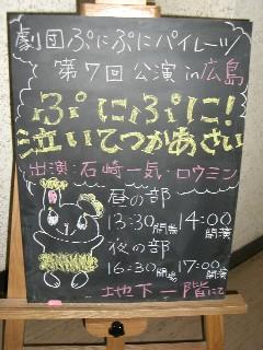 2392.JPG黒板.jpg