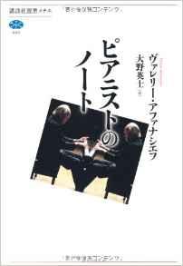 ピアニストのノート.jpg