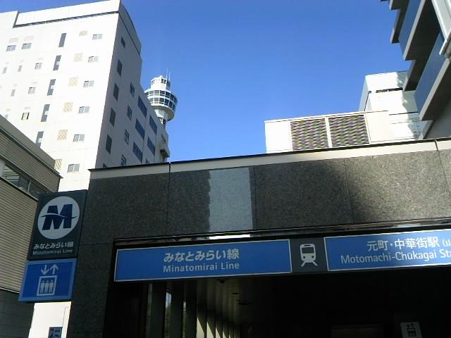 元町中華街駅外.jpg