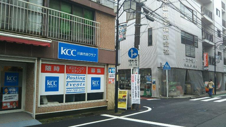 川崎市民クラブ.JPG